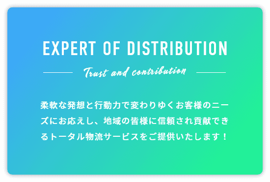 EXPERT OF DISTRIBUTION
